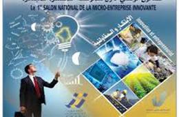 1er Salon national de la micro-entreprise innovante dimanche à Alger