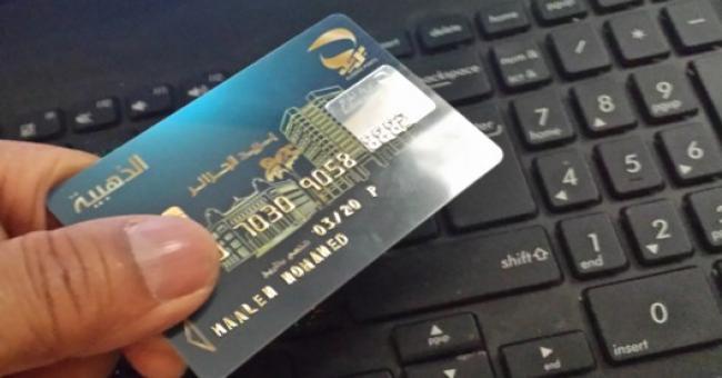 Alg&eacuterie Poste : les retraits avec la carte Edahabia sont plafonn&eacutes &agrave 5000 Da
